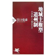 地域主権型道州制―日本の新しい「国のかたち」(PHP新書) [新書]