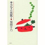 キクマの元気!―幸せの生き方レシピ [単行本]