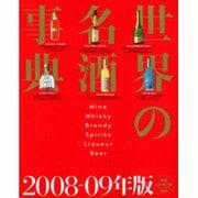 世界の名酒事典〈2008-09年版〉 [単行本]
