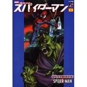 アルティメットスパイダーマン 8(アメコミ新潮) [コミック]