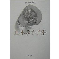 正木ゆう子集(セレクション俳人〈20〉) [単行本]