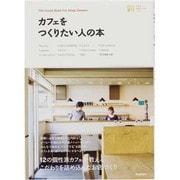 カフェをつくりたい人の本―小さなお店づくりのヒント [単行本]