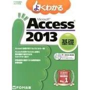 よくわかるMicrosoft Access2013基礎(FOM出版のみどりの本) [単行本]