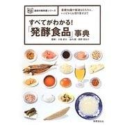すべてがわかる!「発酵食品」事典(食材の教科書シリーズ) [単行本]