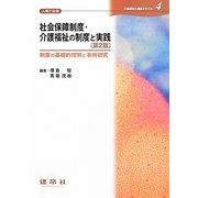 社会保障制度・介護福祉の制度と実践―制度の基礎的理解と事例研究 第2版 (介護福祉士養成テキスト〈4〉) [単行本]