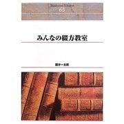 みんなの綴方教室(Shinhyoron Selection) [単行本]
