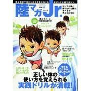 陸マガJr. Vol.2-かけっこ上達マガジン(B・B MOOK 932) [ムックその他]