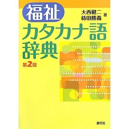 福祉カタカナ語辞典 第2版 [事典辞典]