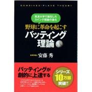 野球に革命を起こすバッティング理論―筑波大学で誕生したスイング理論の進化 [単行本]