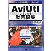 AviUtlではじめる画像編集(I・O BOOKS) [単行本]