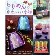 ちりめんのかわいい小物-袋物、おしゃれ小物、暮らしを彩る飾り物を集めました(レディブティックシリーズ no. 3576) [ムックその他]