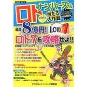 ナンバーズ&ロトズバリ!!当たる大作戦 Vol.72 [単行本]