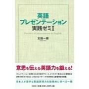 英語プレゼンテーション実践ゼミ 1 [単行本]
