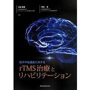 脳卒中後遺症に対するrTMS治療とリハビリテーション [単行本]
