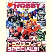 電撃 HOBBY MAGAZINE (ホビーマガジン) 2013年 08月号 [雑誌]