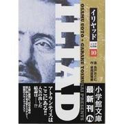 イリヤッド~入矢堂見聞録<10>(コミック文庫(青年)) [文庫]