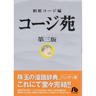 コージ苑<3>(コミック文庫(青年)) [文庫]