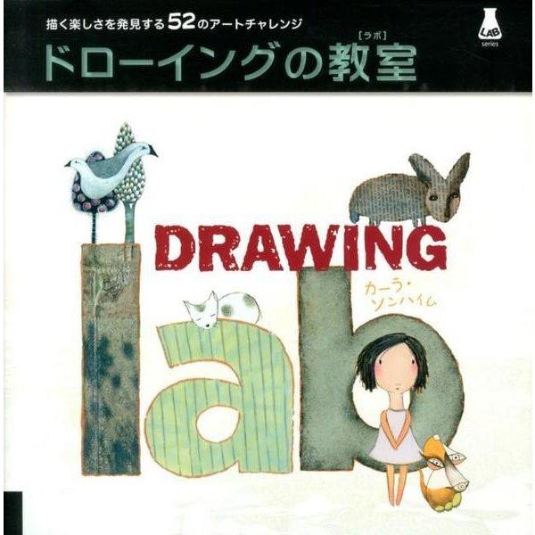ドローイングの教室-描く楽しさを発見する52のアートチャレンジ(LAB series) [単行本]