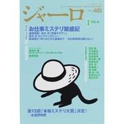 ジャーロ No.48 (2013 SUMMER)-ミステリーの楽しみをより深く(光文社ブックス 109) [ムックその他]