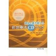 運命を書き換える前世療法CDブック―過去を手放して幸せになる方法 [単行本]