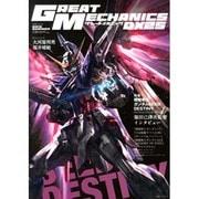 グレートメカニックDX 25 (2013 SUMMER)(双葉社ムック) [ムックその他]