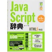 JavaScript辞典―HTML5対応 第4版 [単行本]