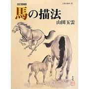 馬の描法 改訂増補版 (玉雲水墨画〈第9巻〉) [単行本]