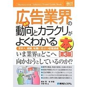 図解入門業界研究 最新広告業界の動向とカラクリがよくわかる本 第3版 (How-nual Industry Trend Guide Book) [単行本]