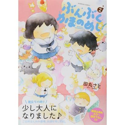 ぶんぶくかまのめし 2(バンブー・コミックス) [コミック]