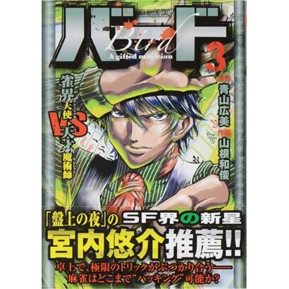 バード雀界天使VS天才魔術師 3(近代麻雀コミックス) [コミック]