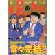 ぴんきり麻雀銭道 3(近代麻雀コミックス) [コミック]