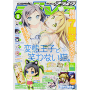 月刊 comic alive (コミックアライブ) 2013年 08月号 [雑誌]