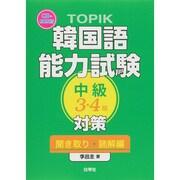 TOPIK韓国語能力試験中級(3・4級)対策 聞き取り・読解編 [単行本]