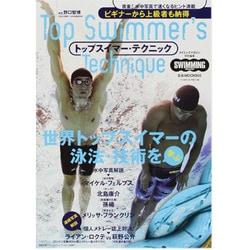 Top Swimmer's Technique-世界トップスイマーの泳法・技術を学ぶ(B・B MOOK 935) [ムックその他]