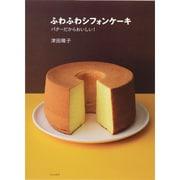 ふわふわシフォンケーキ―バターだからおいしい! [単行本]