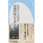 伝説の天才柔道家 西郷四郎の生涯(平凡社新書) [新書]