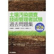 土壌汚染調査技術管理者試験過去問題集 [単行本]