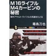 M16ライフル M4カービンの秘密―傑作アサルト・ライフルの系譜をたどる(サイエンス・アイ新書) [新書]
