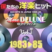 僕たちの洋楽ヒット モア・デラックス 7 1983□85