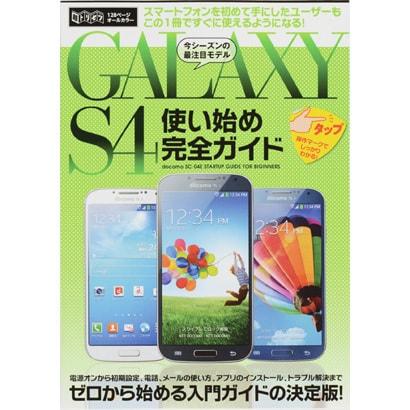 GALAXY S4使い始め完全ガイド(超トリセツ) [単行本]