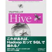 プログラミングHive [単行本]