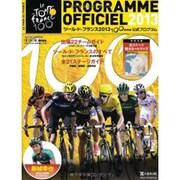 ツール・ド・フランス2013-100回大会公式プログラム(ヤエスメディアムック 405) [ムックその他]
