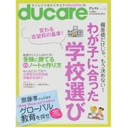 ducare Vol.16-子どもの才能を引き出すeducation誌 [ムックその他]