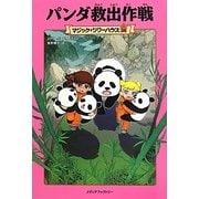 パンダ救出作戦―マジック・ツリーハウス〈34〉 [単行本]