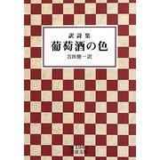 訳詩集 葡萄酒の色(岩波文庫) [文庫]