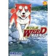 銀牙伝説WEEDオリオン 24巻(ニチブンコミックス) [コミック]