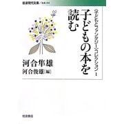子どもの本を読む(岩波現代文庫) [文庫]