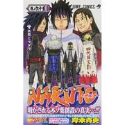 NARUTO 巻ノ65(ジャンプコミックス) [コミック]