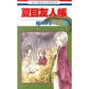 夏目友人帳 16(花とゆめCOMICS) [コミック]
