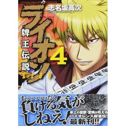 牌王伝説ライオン 4(近代麻雀コミックス) [コミック]